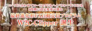 W2C-Clipper2.png